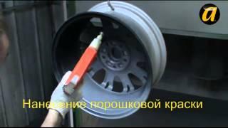 Порошковая покраска дисков(Технология порошковой покраски и диски на выходе из печи..., 2013-09-24T18:34:58.000Z)