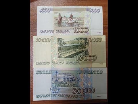 Визит в банк с купюрами 810 RUR