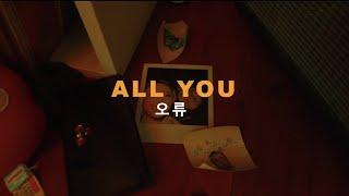 YURA, goyo - All You (오류) (OFFICIAL MV)