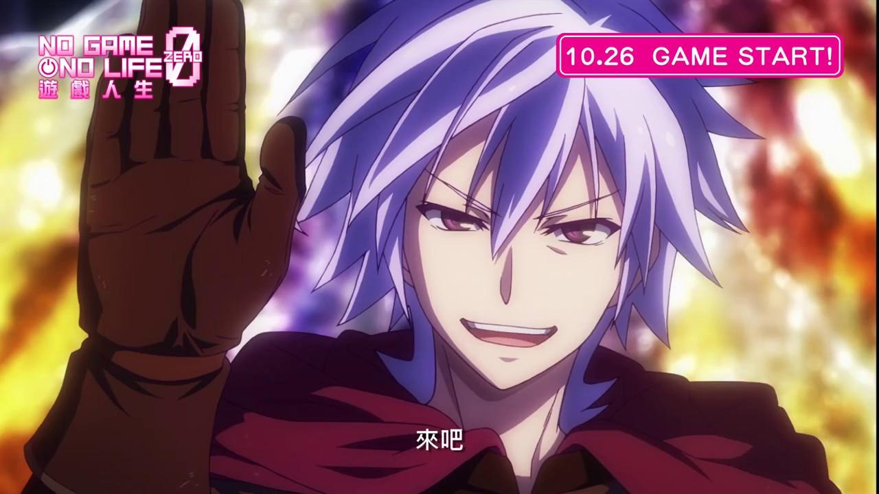 《遊戲人生ZERO》劇場版 10月26日GAME START! - YouTube