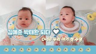 김예준박태환되다♡/우리아기첫수영/ 아라칸베이비목튜브개봉…