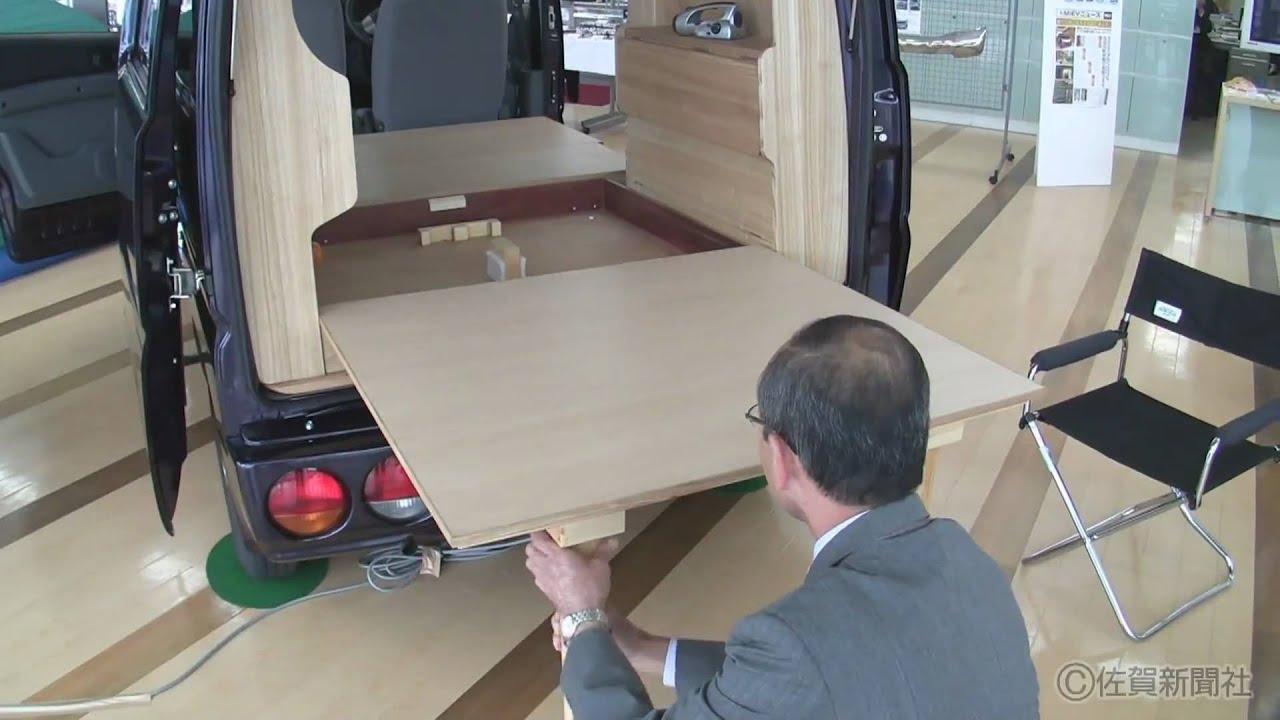 内装に大川家具使ったキャンピングカー(The car's interior used Okawa furniture)