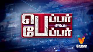 Pepper in Paper promo video 06-09-2015 Episode 5 Vendhar Tv sunday shows promo video 6th September 2015
