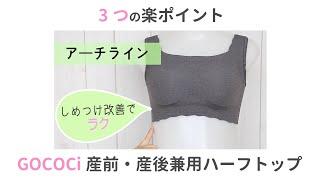 【妊娠中 授乳中】マタニティブラ GOCOCi(ゴコチ) 多くの女性に支持される、3つの楽ポイントまとめ【ワコール】