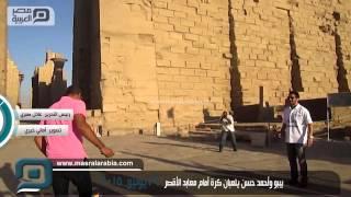 مصر العربية | بيبو وأحمد حسن يلعبان بالكرة أمام معابد الأقصر