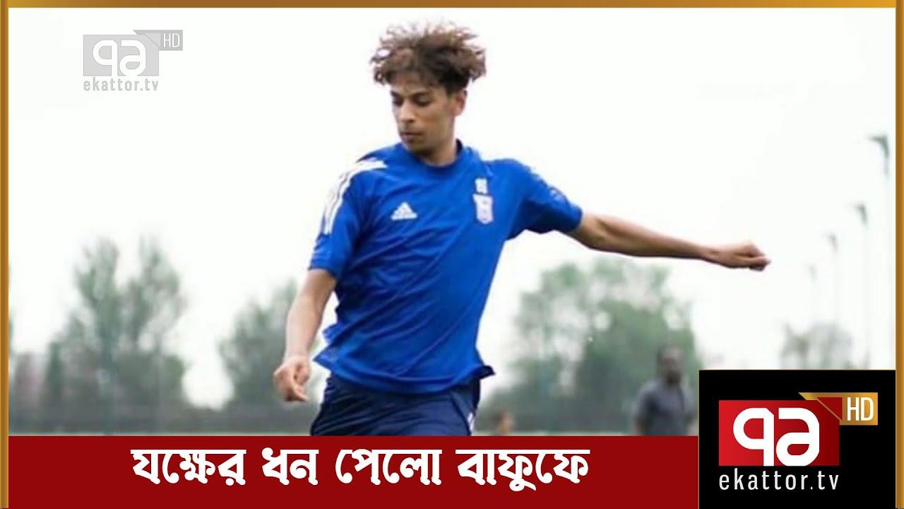 Download আরেকটি যক্ষের ধন পেলো বাফুফে | Yousul Zulqurnain Hoque | Football | Khelajog | Ekattor TV