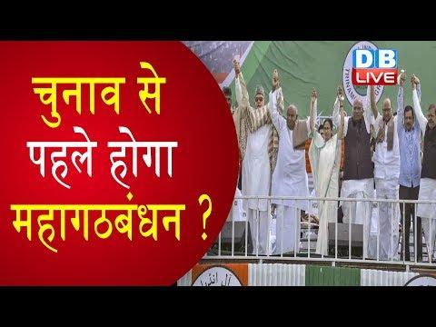 BJP के खिलाफ विपक्ष की नई रणनीति | Common minimum programme बनाएंगे विपक्षी दल |