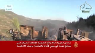المعارضة السورية تسيطر على مواقع مهمة بريف اللاذقية