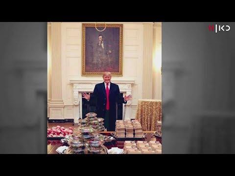 טראמפ קנה המבורגרים על חשבונו לאורחי הבית הלבן