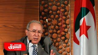 مؤتمر صحفي.. الجزائر تُعلن قطع علاقاتها الدبلوماسية مع المغرب رسمياً