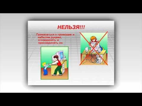 скачать презентацию на тему техника безопасности в кабинете информатики - фото 7