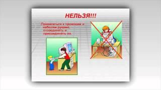 Презентация на тему Техника безопасности в кабинете информатики
