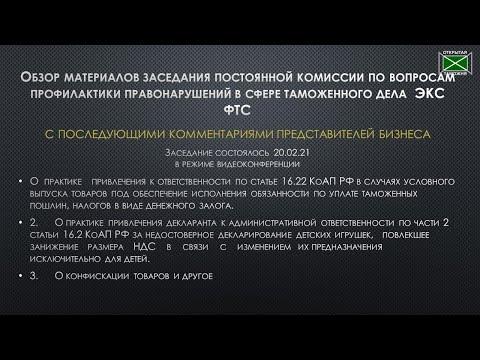 Заседание комиссии по вопросам профилактики правонарушений   ЭКС ФТС от 20.02.21