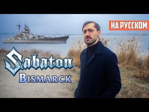 Sabaton - Bismarck (Cover на Русском by Alex_PV)