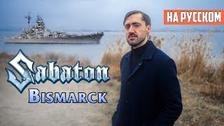 Sabaton - Bismarck (Cover на Русском by Alex_PV)