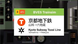 BVE5 -京都市営地下鉄 東西線 Kyoto Municipal Subway Tozai Line [ATS]