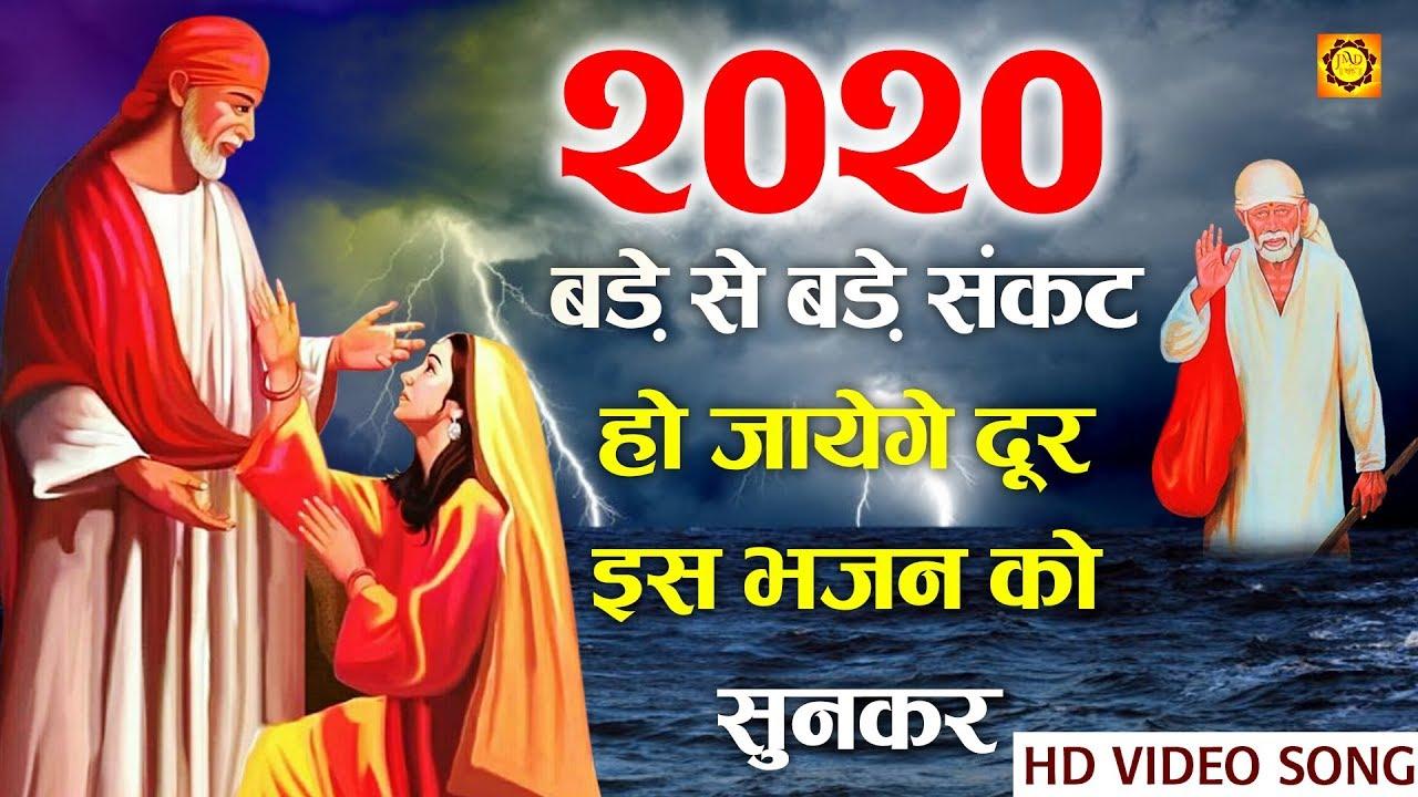 2020 बड़े से बड़े संकट हो जायेगे दूर इस भजन को सुनकर | Aao Meri Palki Mein Batho Sai Nath