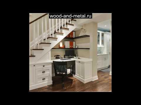 Пространство под лестницей. Идеи использования.
