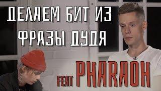 Бит из фразы Юрия Дудя (ft. Pharaoh) | Nuttkase