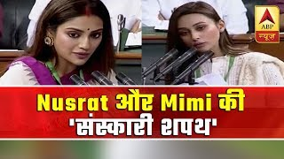 When two female TMC MPs Taught Etiquettes To The Entire House