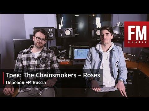 ТРЕК: The Chainsmokers - Roses (Перевод FM Russia)