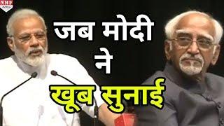 Modi ने जाते- जाते Hamid Ansari को जमकर सुनाया, आप भी देखिए