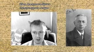 Иван Алексеевич Бунин — лекция