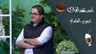 حمزة قاسم - تدوين الطعام