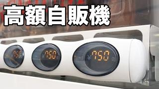 【1本750円】高額ペットボトルの自販機の正体とは!?