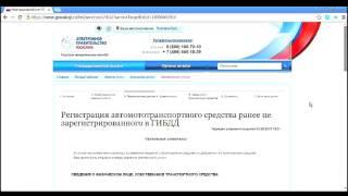 Инструкция как записаться на регистрацию ТС через госуслуги