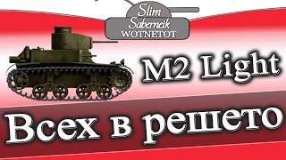 M2 Light Tank Всех врагов в решето 9 фрагов за 3 минуты