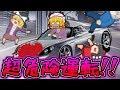 【ゆっくり茶番】超危険!!爆走自動車!!お願いだからもう運転しないで!!