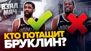 ДЮРАНТ — СЛАБАК И НЕ ЛИДЕР БРУКЛИНА | Баскетбол и травма тут не при чем