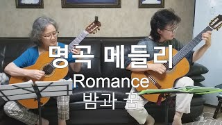 할머니도 할수있다!! 명곡메들리/Romance + Na…