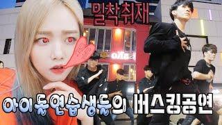 figcaption 아이돌연습생 회사에 처들어가다 !!! ♥혜서니♥
