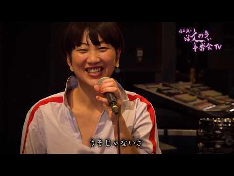 第40話「especial love」by 種市 弦