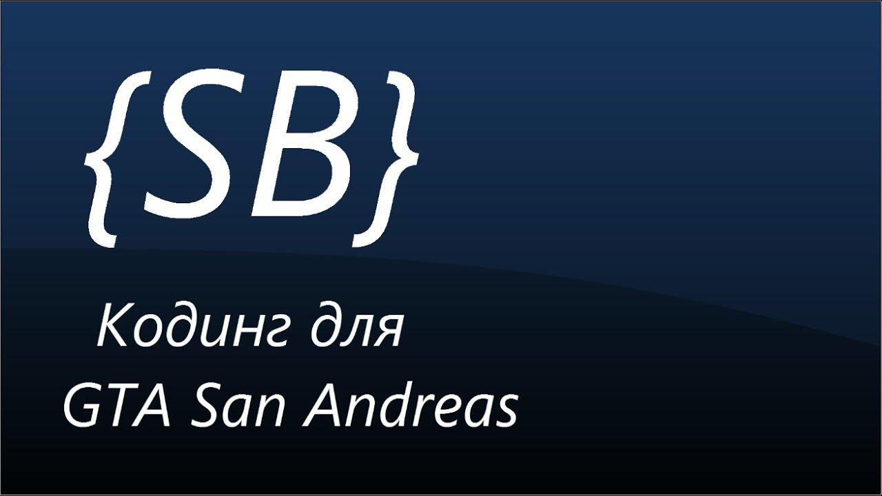 Sanny builder 3. 2. 2 для gta san andreas.