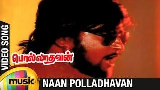 Pollathavan Tamil Movie | Naan Pollathavan  Song | Lakshmi | Rajinikanth | Mango Music Tamil