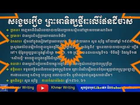 ដើមពុទ្ធសករាជថ្មី២៥៦៣ សូមជូនរឿងសង្ខេបមួយ គឺ រឿងព្រះអាទិត្យថ្មីរះលើផែនដីចាស់ - Khmer Novel Summary