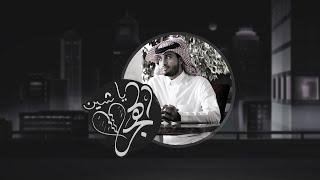 ياشين الهجر - عبدالله ال فروان   ( حصرياً ) 2020
