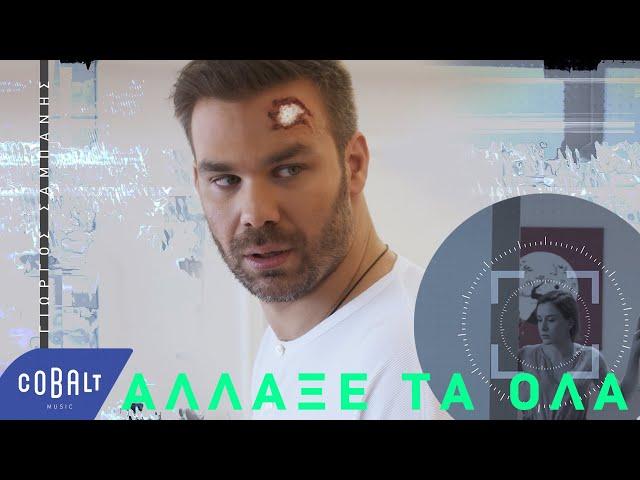 Γιώργος Σαμπάνης - Άλλαξε Τα Όλα | Official Video Clip