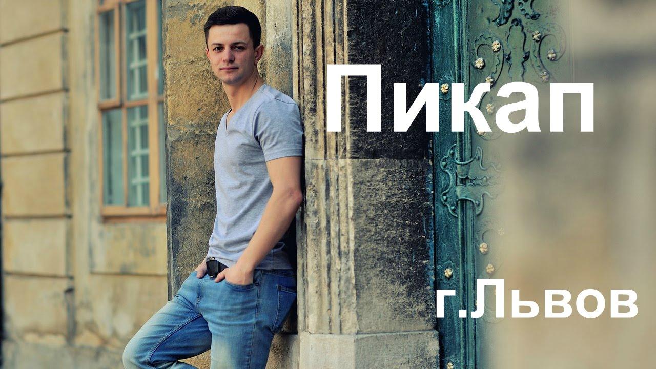 Знакомства на улице пикап гей знакомства альметьевск