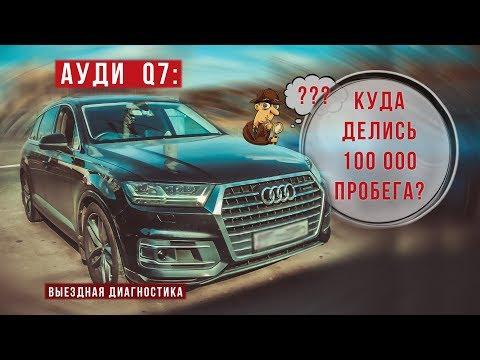Аudi Q7 за 3 млн рублей: Куда делось 100 000 пробега?
