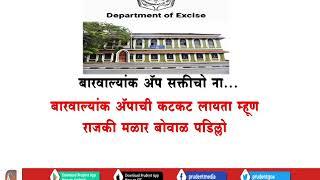 APP NOT MANDATORY FOR BAR OWNERS: EXCISE DEPT_Prudent Media Goa
