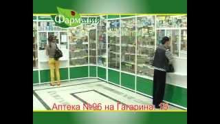 Аптечная сеть Фармация, аптека № 96.avi(, 2012-05-29T09:02:23.000Z)