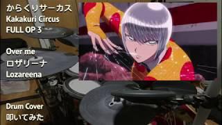 Over me / ロザリーナ (Lozareena)【からくりサーカス  フル (Full) OP 3】【Drum Cover (叩いてみた)】