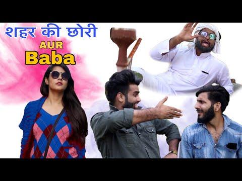 Seher Ki Chori Aur Baba   We Are One
