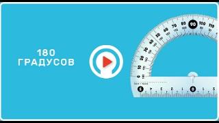 Владислав Секан. Карт-бланш. «180» (24)