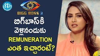 బిగ్ బాస్ కి వెళ్లినందుకు Remuneration ఎంత ఇచ్చారంటే? - Bigg Boss 3 Contestant Himaja Interview