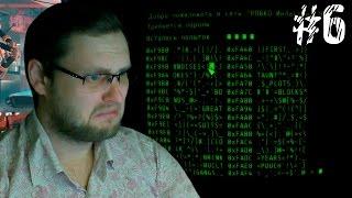 Fallout 4 Прохождение  ПЛОХОЙ ХАКЕР  6